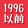 1996 仕事