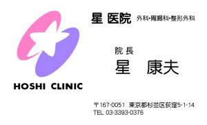 Dr hoshi card
